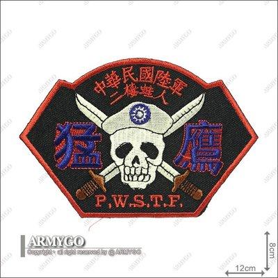 【ARMYGO】陸軍兩棲蛙人(猛鷹) ...