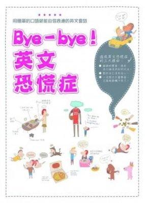 BOOK Bye-bye! 英文恐慌症 (ISBN:9789570837483) 二手品