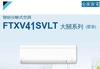【全家家電】《享折扣》DAIKIN大金 FTXV41SVLT 大關型 一對一變頻分離式