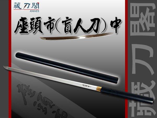 《藏刀閣》精選居合刀-盲人座頭市/黑(中)