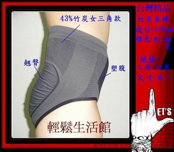 [輕鬆竹炭生活館]B4~雕束/塑/身材的好幫手*健康竹炭塑褲*愈洗愈好穿(三角)$188元愛美要快!
