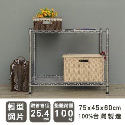 鐵架【輕型 75x45x60cm 電鍍二層架】整體耐重100kg【架式館】波浪架/收納架/展示架/層架/鐵力士架