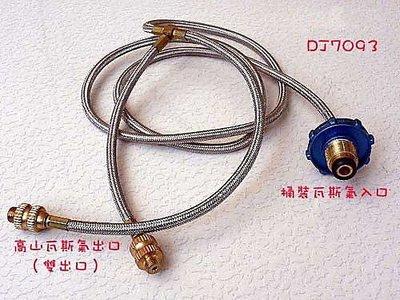 露營小站~~ST~2003~ 文樑 #2003 瓦斯桶雙孔轉接頭~高山瓦斯轉接桶裝瓦斯~ ~~ 製