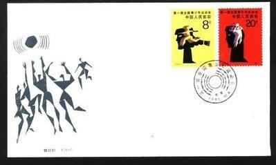 大陸J票首日封--J121--第一屆全國青少年運動會郵票--1985年--早期封-02