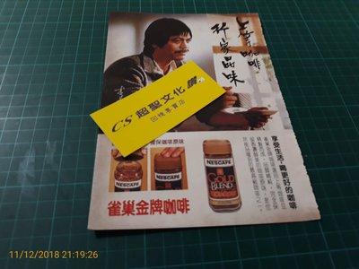 早期收藏~雜誌內頁 廣告《李泰祥 雀巢金牌咖啡》 一張一頁【CS超聖文化讚】