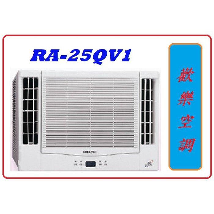 ❆歡樂空調❆日立冷氣/RA-25QV1/日立窗型/日立單冷/雙吹冷專變頻