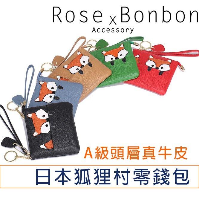 日本狐狸村拉鍊零錢包 牛皮動物皮包 真皮荔枝紋 信用卡證件 鑰匙包 收納萬用包 Rose Bonbon