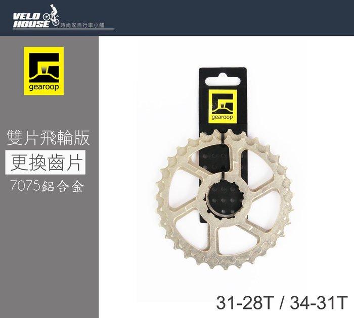【飛輪單車】gearoop 雙片飛輪更換齒片-7075鋁合金 11速(31/34T兩種規格選擇)[99002313]