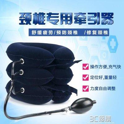 【免運】三層充氣式頸椎放鬆器家用預防護頸勁椎頸托頸部療儀 3c優購【自由拍賣】