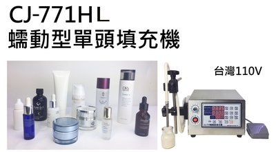 ㊣創傑CJ-771HL 蠕動式自動液體...
