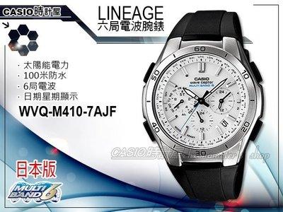 CASIO 時計屋 LINEAGE系列 WVQ-M410-7AJF 日本版 橡膠帶 太陽能電波 男錶 防水 保固附發票