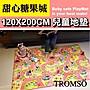 TROMSO兒童安全遊戲地墊(大)- 甜心糖果城/ 野...