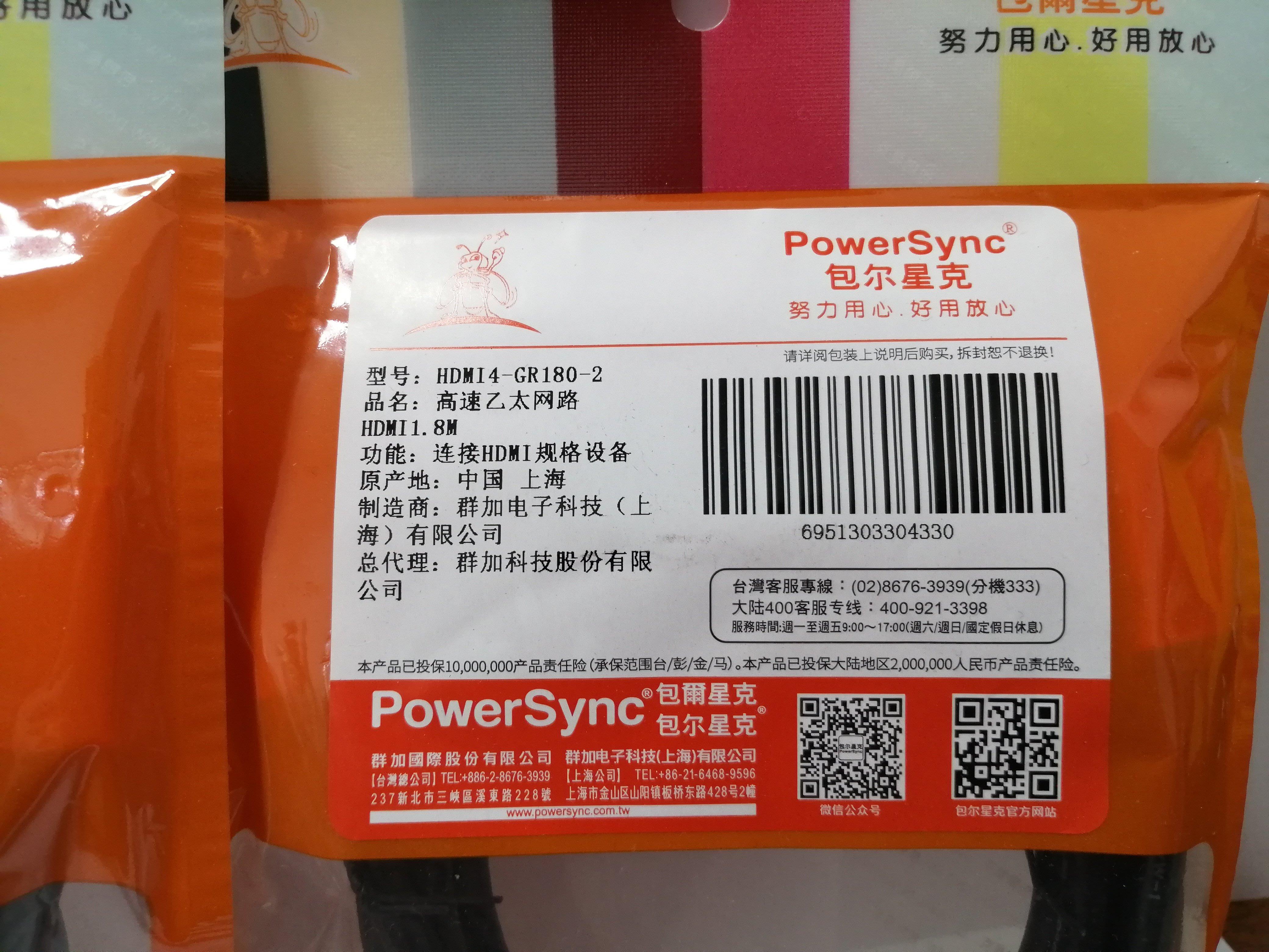 3C-陳姐-群加 HDMI 高畫質傳輸線 / 1.8M ( HDMI4-GR180-2 ) ..NT$ 190 (含運)