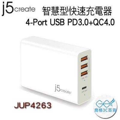 【開心驛站】含稅~Kaije凱捷 j5 JUP4263 4-Port USB PD3.0+QC4.0智慧型快速充電器