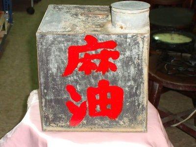 一隻台灣古早的老麻油桶,非常的古錐可愛喔!!