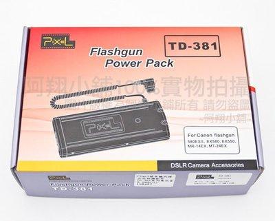 ~阿翔小舖~公司貨免運 品色Pixel TD-381 Canon閃燈外接電池盒 電池包/同原廠CP-E4/580EX-II 600EX-RT