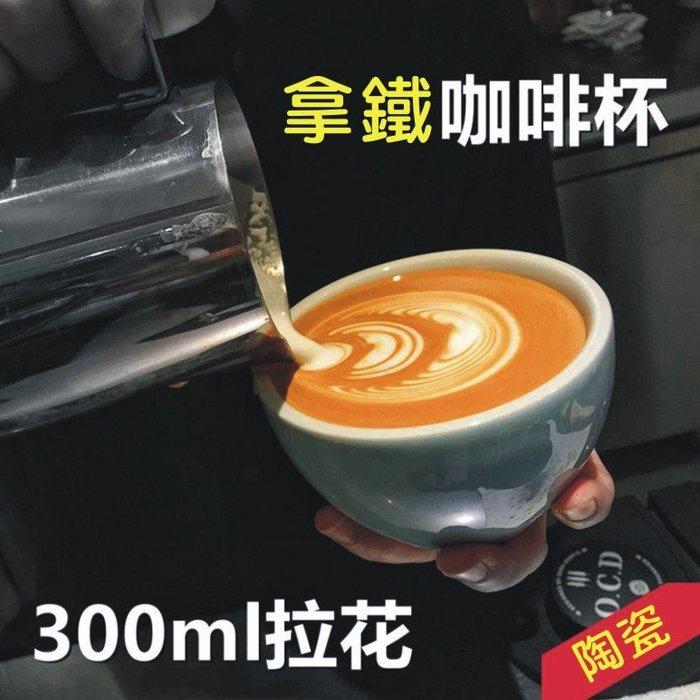 300ml 杯+碟 拿鐵拉花杯 拿鐵杯 加厚  拉花杯 咖啡杯 【奇滿來】陶瓷咖啡杯 陶瓷杯 咖啡器具 ADOO