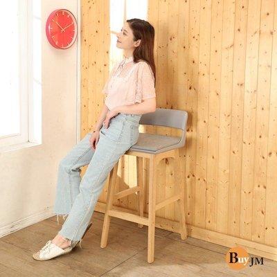 BuyJM 北歐風實木高腳椅/洽談椅/休閒椅 吧檯椅 高腳椅 I-EB-CH245