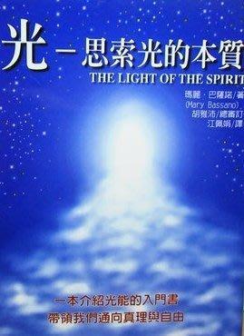 光-思索光的本質+光之橋:轉化生命的光能應用法+光之輪:認識人體能量場    不分售