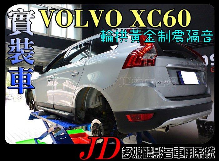 【JD 新北 桃園】隔音工程 VOLVO XC60 黃金2.2mm 輪拱隔音 德國零點 GROUND ZERO 制震墊。