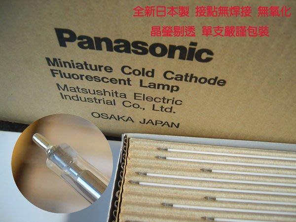 【CCFL】全新日本大廠牌 冷陰極燈管 14  14.1吋 LCD液晶燈管 筆電維修替換