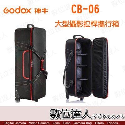 【數位達人】神牛 GODOX CB-06 3燈套組拉桿箱 /106x43x33cm 攝影燈 移動便攜箱