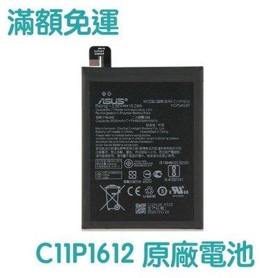 【含稅發票】華碩 ZenFone3 Zoom 原廠電池 ZE553KL Z01HDA 電池 C11P1612 附拆機工具