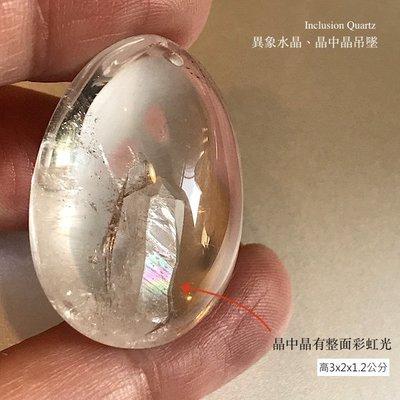 「已售出」晶中晶 吊墜 晶中晶大明顯 彩虹光 全包 品相好 異象水晶 招財 收藏 萬中選一 編號 h-359-1