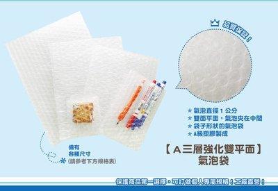 最便宜【A三層強化雙平面氣泡袋.18....