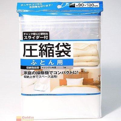BO雜貨【SV8054】日本棉被用壓縮袋 衣物棉被真空收納袋 壓縮袋 90*100 棉被用壓縮袋44-235