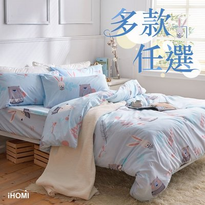 MIT 天絲絨-單人床包枕套兩件組-多款任選
