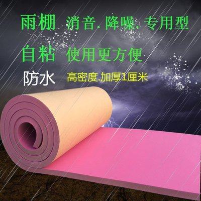 (壹時尚)幼稚園臥室窗戶天花板衛生間噪音廁所減震墊防水阻燃自粘雨棚隔音