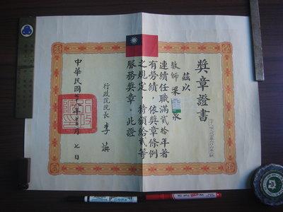 68【證書珍藏】獎章證書 行政院長李煥 78年 大張