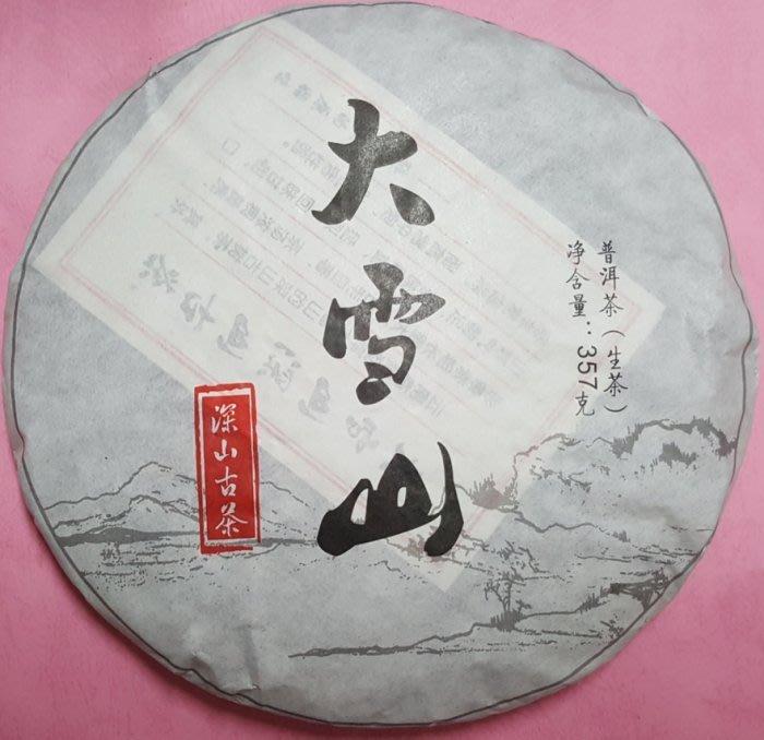 [震宇普洱茶 2.0] 特價  2018年 大雪山 生普 (357g/餅)