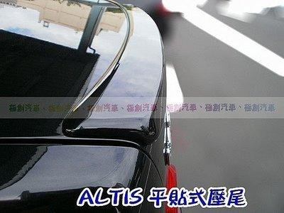 極創汽車配件¥ TOYOTA 12年 10.5代 ALTIS 平貼式 壓尾 壓尾翼 小鴨尾 尾翼 (含烤漆)
