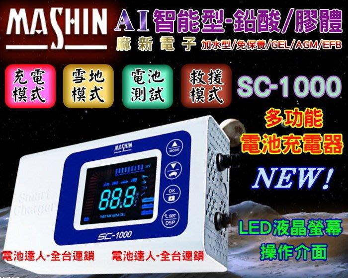 新莊【電池達人】麻新充電器 SC1000 汽機車專用 12V電池 脈衝去硫化 活化電池 提升效能 三種檢測 三種充電模式