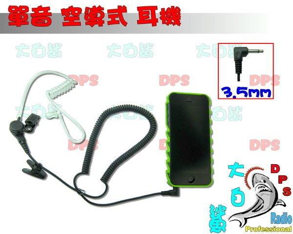 ~大白鯊無線~手機.藍芽.電腦.MP3.MP4單音耳機(聽音樂用)