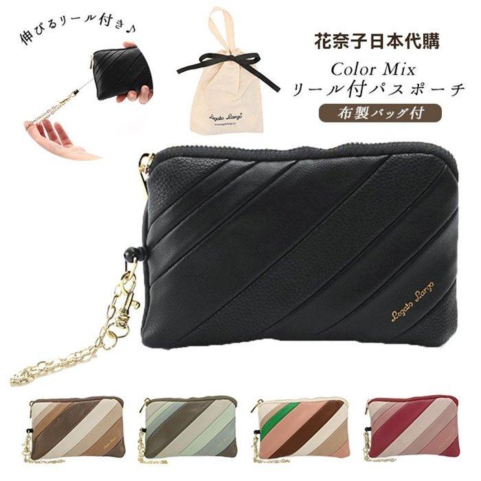 ✿花奈子✿日本 正版 Legato Largo 票卡夾 零錢包 鑰匙夾 卡片夾 吊飾 錢包 伸縮票卡夾 悠遊卡 伸縮帶