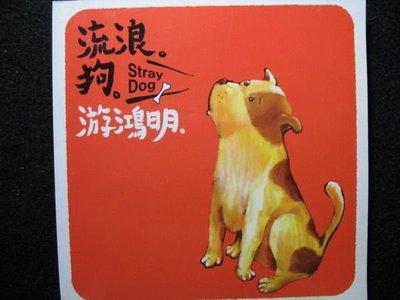 游鴻明 - 流浪狗 Stray Dog - 2001年SONY宣傳單曲EP - 網路絕版品 - 101元起標  E053