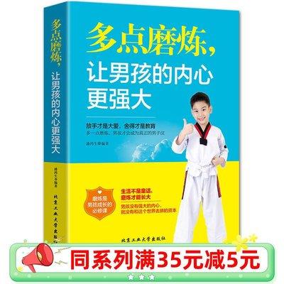 滿三免運!正面管教養育男孩多點磨練讓男孩的內心更強大教育孩子的書籍