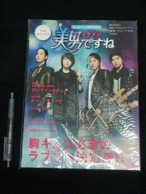 (二手-A-) 韓劇《原來是美男》日文版公式寫真書。張根碩、朴信惠、李洪基、鄭容和。2010年出版