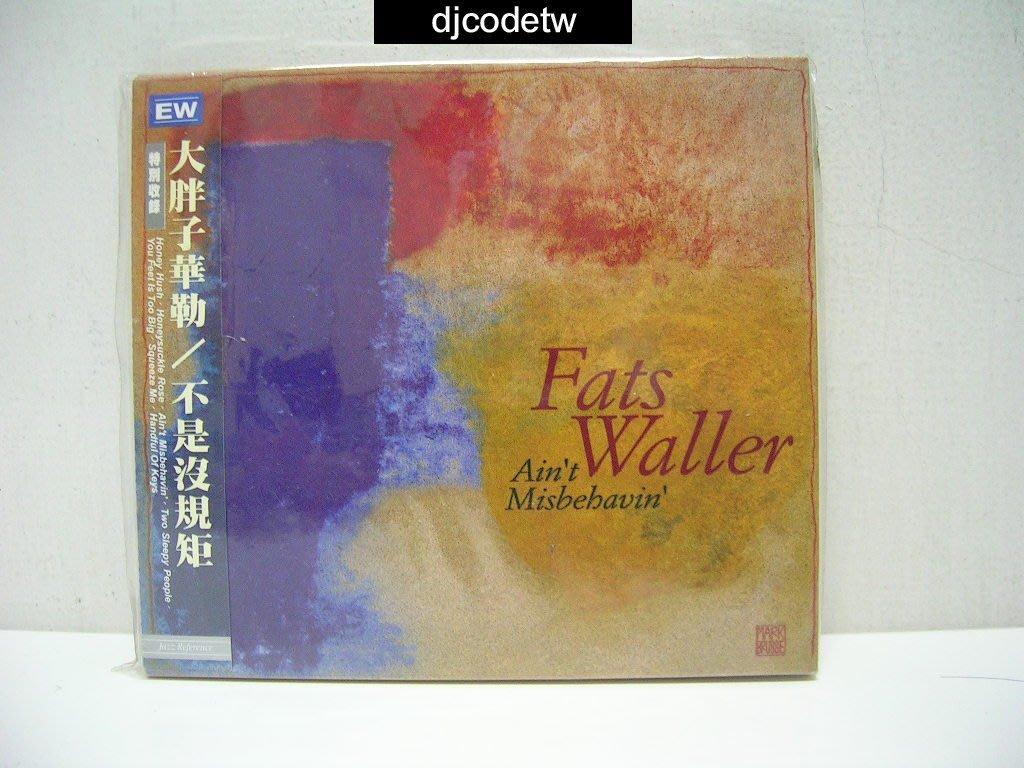 【djcodetw-CD】S1 Fats Waller大胖子華勒-Ain't Misbehavin'不是沒規矩