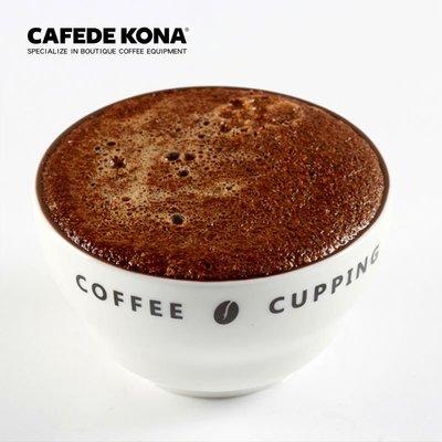CAFEDE KONA咖啡杯測 cupping cup 杯碗V型評測杯200ML 杯測碗