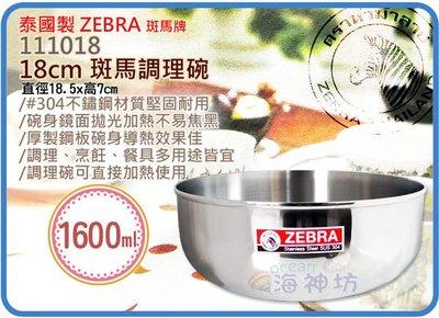 =海神坊=泰國製 ZEBRA 111018 18cm 斑馬調理碗 調理鍋 湯鍋 打蛋碗 #304特厚不鏽鋼 1.6L 台南市