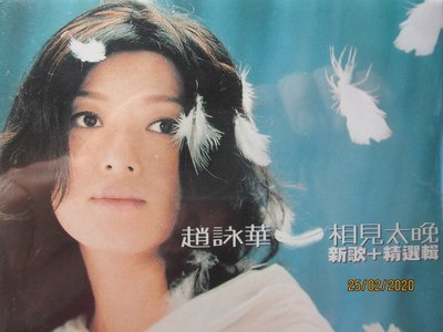 趙詠華 - 相見太晚精選雙CD(全新未拆)求婚.最浪漫的事.最好祇到這裡.聽我唱這首歌.只要你對我再好一點