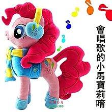 美學160My Little Pony 彩虹小馬帶音樂寶莉會唱歌穿衣服毛絨❖6895