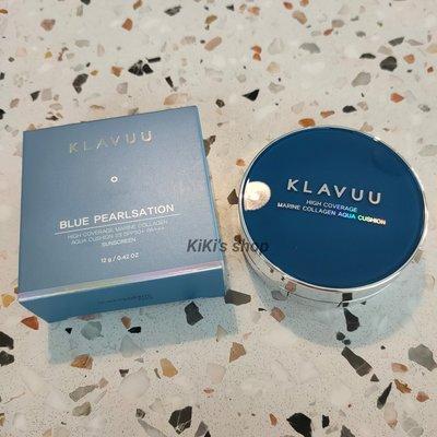 【現貨】KLAVUU藍珍珠高遮瑕海洋膠原蛋白保濕氣墊 爆水珍珠氣墊 一盒兩蕊
