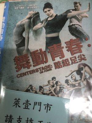 萊壹@50192 DVD 有封面紙張【舞動青春】全賣場台灣地區正版片【】