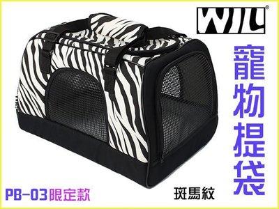 【李小貓之家】WILL《寵物提袋‧PB-03Z‧斑馬紋限定款》可手提、肩背、上推車,台灣製造,可搭配推車
