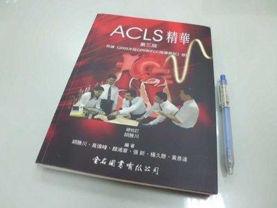 6980銤:A14-5☆2007年三版『ACLS精華』胡勝川 等編《金名圖書書局》 嘉義縣